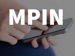 MPIN क्या है ? इसे कैसे प्राप्त करें |