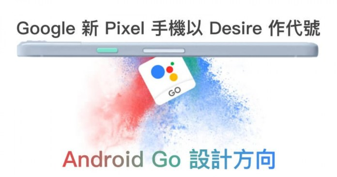 Google Pixel Desire: Google's first smartphone with Android Go