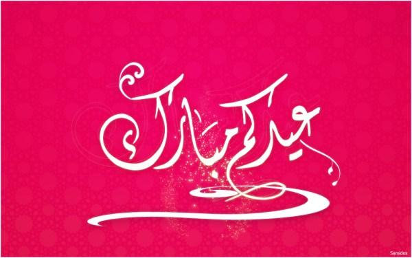 Happy eid : Al Fitr