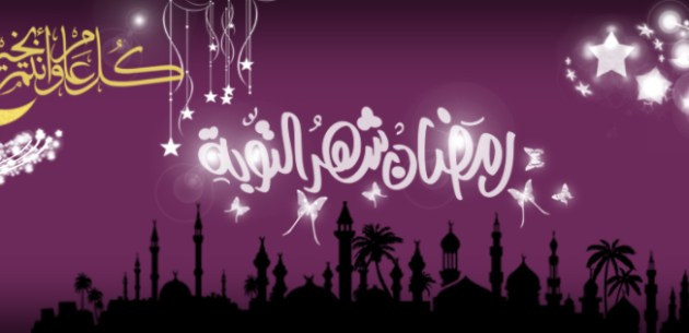 Ramadan 2014 Cover