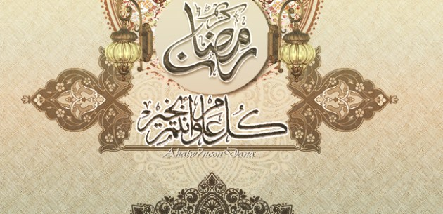 Ramadan 2014 Facebook Cover Photo