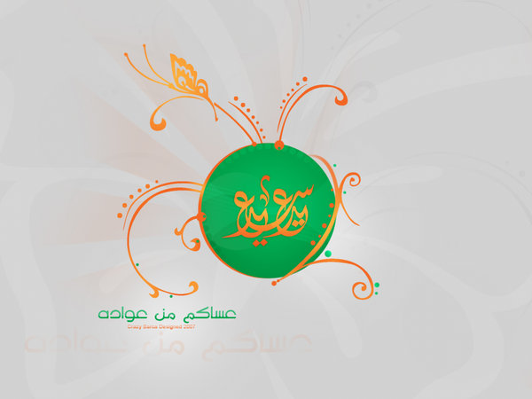eid greetings wallpaper