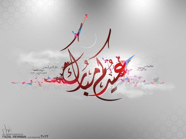 Eid Mubarak Calligraphy image