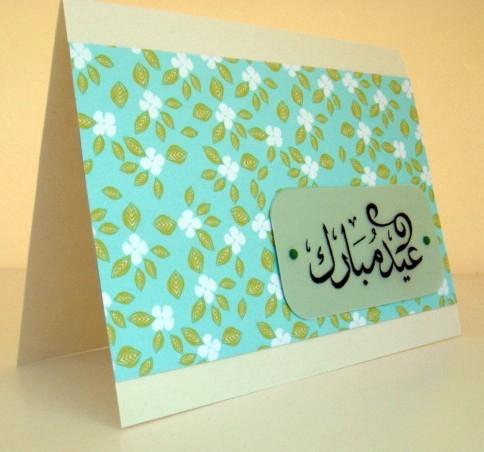 Eid Mubarak Greeting card graphics
