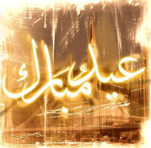 Eid Mubarak metallic image
