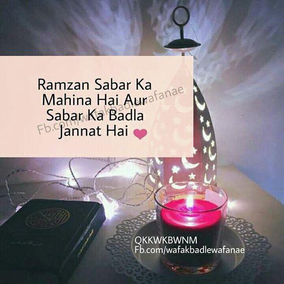 Ramazan Sabar Ka Mahina Hai