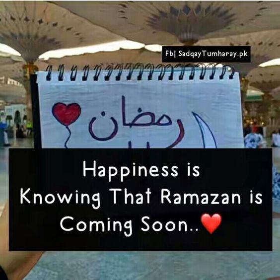 ramazan is coming soon