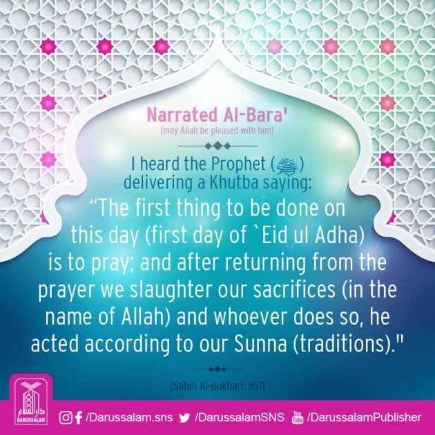 Prophet Muhammad quote on eid ul adha mubarak