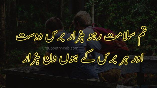 tum salamat raho hazar baras poetry image for friend
