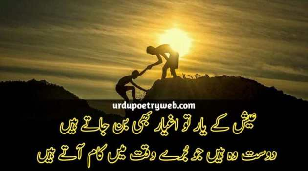 bury waqt ke dost Urdu poetry image
