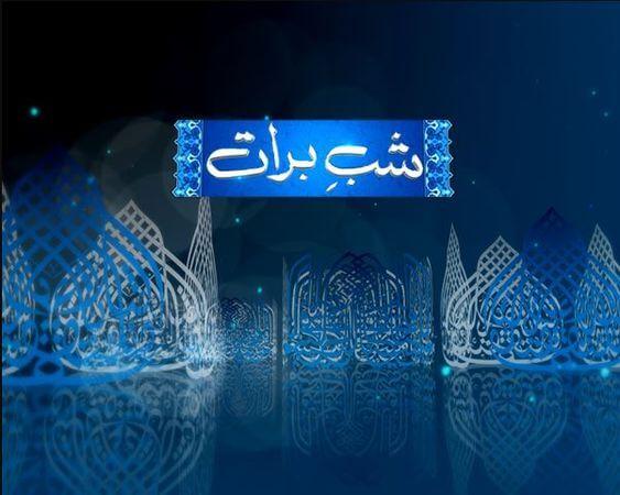 shab e barak image urdu