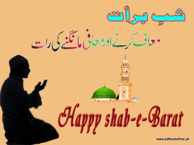 shab e barat maafi message wallpaper image