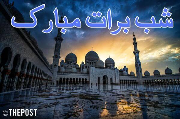 shab e barat mubarak urdu pic