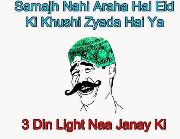 funny load shedding meme joke image for eid