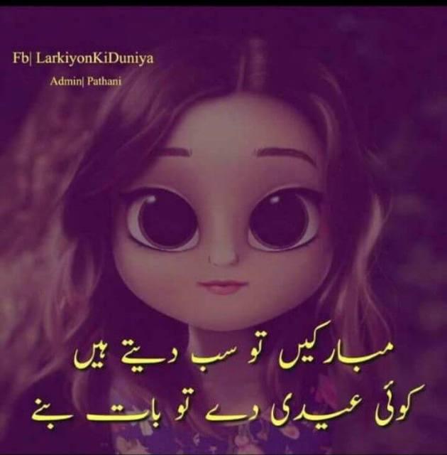 girl cute funny eid status joke picture