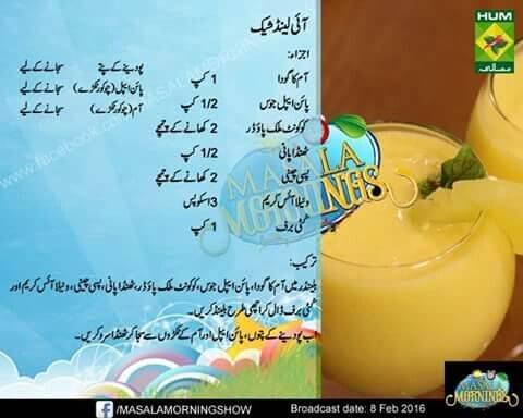 island shake drink recipe in urdu for ramadan iftar