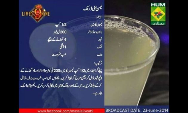 lemon honey drink recipe in urdu for ramadan iftar