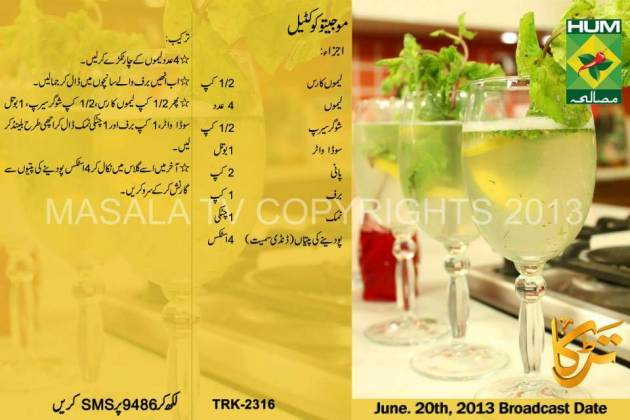 mojito cocktail drink recipe in urdu for ramadan iftar