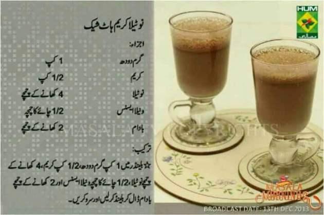 notila cream hot shake recipe in urdu for ramadan iftar