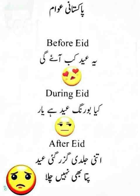 funny Pakistani awam eid joke in urdu