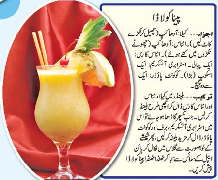 ramadan iftar pina colada juice drink recipe in urdu