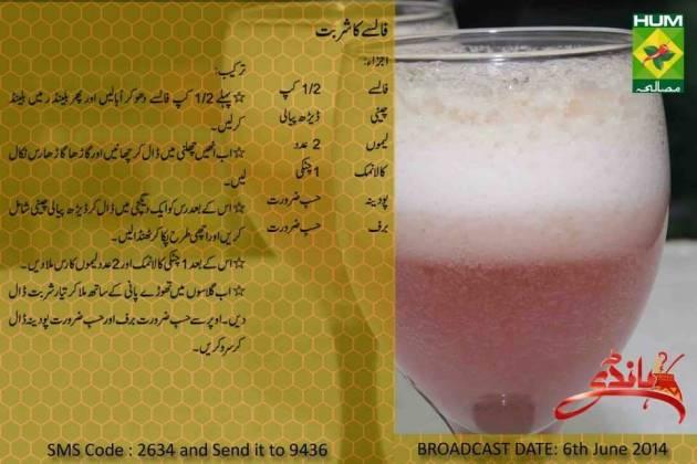 ramadan iftar falsa sharbat recipe in urdu