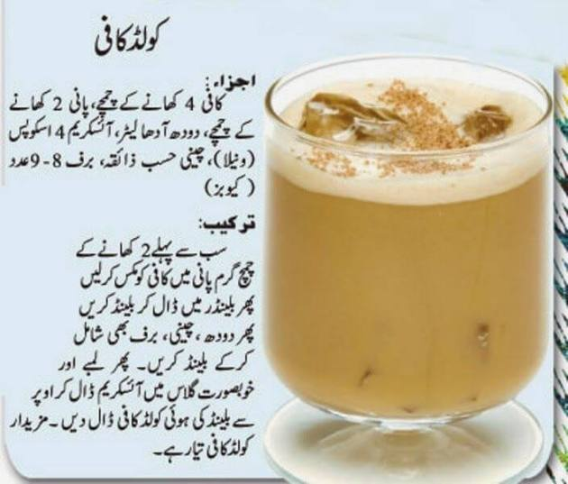 recipe for cold coffee in urdu for ramadan iftar