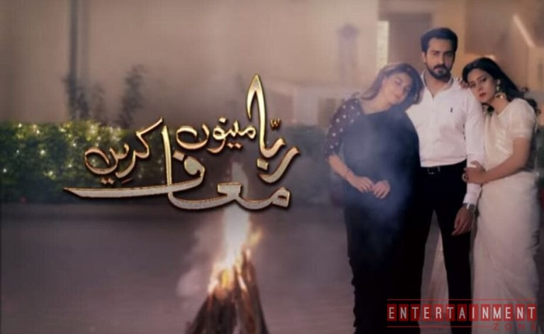 Rabba Mainu Maaf Kareen ep 3 hum tv