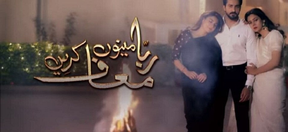 Rabba Mainu Maaf Kareen Episode 13