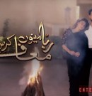 Rabba Mainu Maaf Kareen | Hum Tv | Episode 16 | 9th April 2020