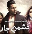 Dushman e Jaan Episode 1st By Ary Digital air on 1st June 2020 Monday to Thursday