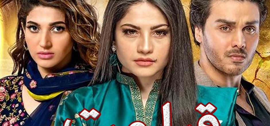 Qayamat Episode 34