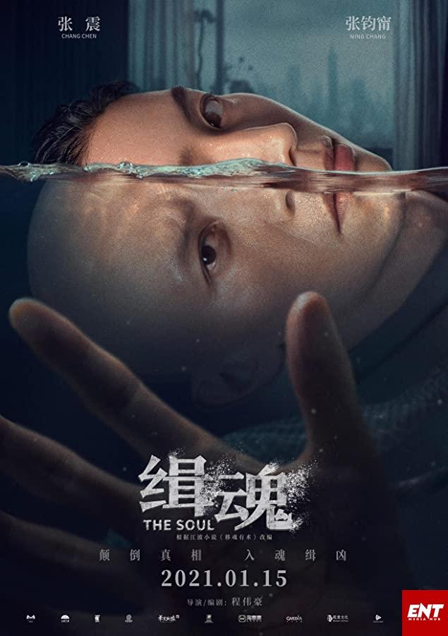 MOVIE : Ji hun (The Soul) (2021)