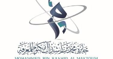 Apply Today! Mohammed bin Rashid Al Maktoum Knowledge Award 2019
