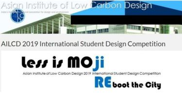 AILCD International Student Design competition