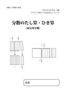 分数のたし算・ひき算(同分母分数)F