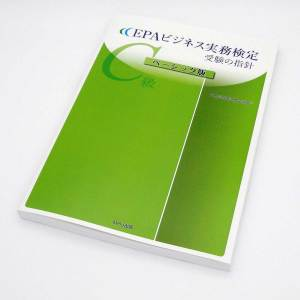 EPAビジネス実務検定受験の指針(ベーシック版)