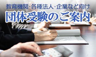 教育機関・各種法人・企業など向け団体受験のご案内