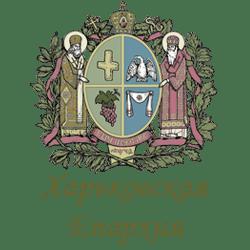 Официальный сайт Харьковской епархии