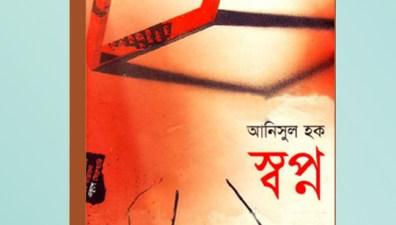 Bangla Reference Book-Unnoto Jibon By Lutfur Rahman