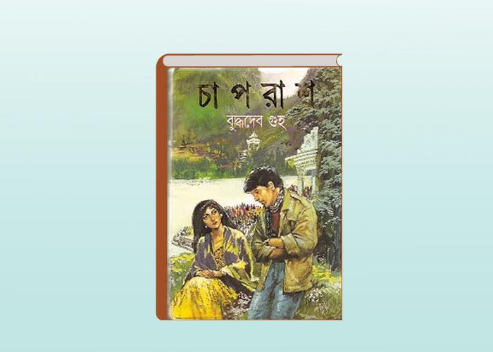 Books buddhadeb pdf basu