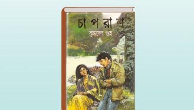 FREE DOWNLOAD BANGLA BOOK 'CHAPRASH' BY BUDDHADEB GUHA [Part
