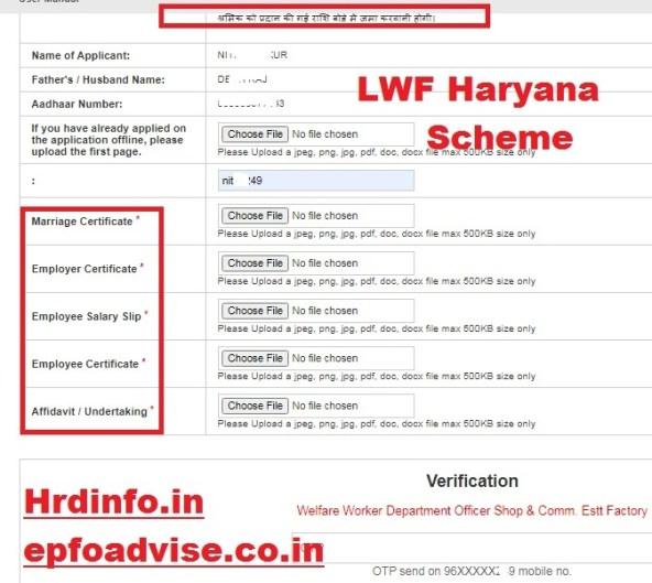 Apply Haryana LWF Vivah Shagun Scheme