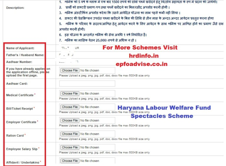 Haryana Labour Welfare Fund Spectacles Scheme