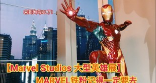 【Marvel Studios Exhibition Malaysia 十年英雄展 大马站】Is It Worth The Money 到底值不值得的去?看了就能决定‼  #MARVEL10MY