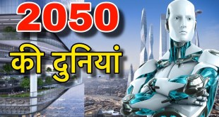 FUTUR OF 2050 IN HINDI || 2050 की दुनियाँ || 2050 FUTURE WORLD TECHNOLOGY || 2050 FUTURE WORLD