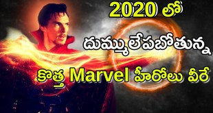 Most Anticipated Marvel Movies in 2020 | Filmy Geeks