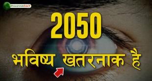2050 Future World Technology | 2050 में हमारी दुनिया ऐसी होने वाली है