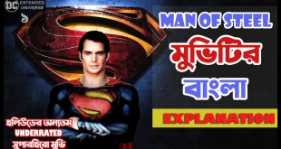 Man of Steel Bengali Explanation || Man of Steel Bangla || DCEU Movie