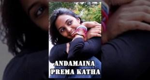 Andamaina Prema Katha || Telugu Short Film on love  2015 || Presented By RunwayReel